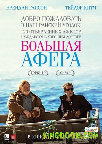 Большая афера (The Grand Seduction, 2013)