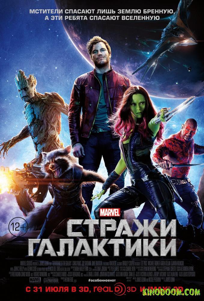 Стражи Галактики (Guardians of the Galaxy, 2014)