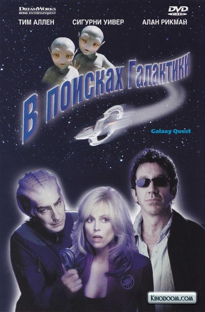 В поисках Галактики / Galaxy Quest, 1999