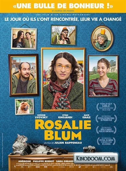 Розали Блюм (Rosalie Blum, 2015) 95 мин.
