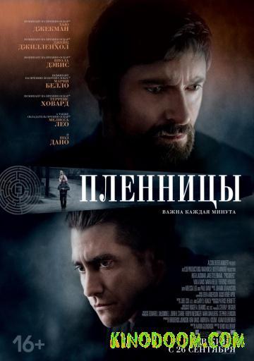 Пленницы / Prisoners (2013)