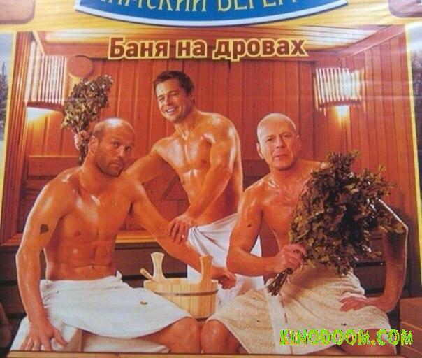 фото знаменитостей в бане